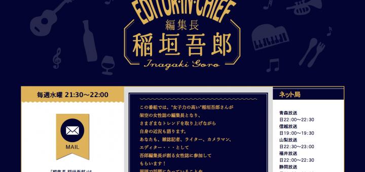 文化放送 稲垣吾郎