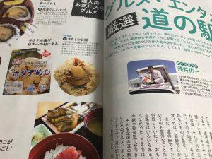 道の駅ハイパーガイドブック 道の駅紹介