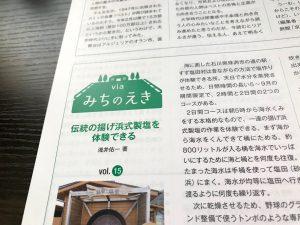 トラベルジャーナル0518 道の駅